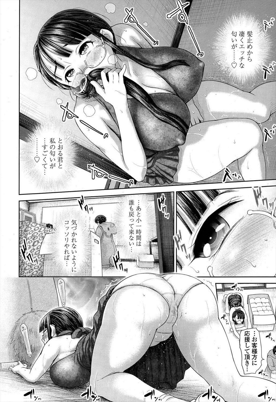 【長編エロ漫画・第3話】美少年を匿名逆調教する手芸部JK!遠隔ローターを美少年のアナルと自分のマンコに挿入して同調オナニー!我慢できずにチンポにしゃぶりつく!【夢色ぐらさん】