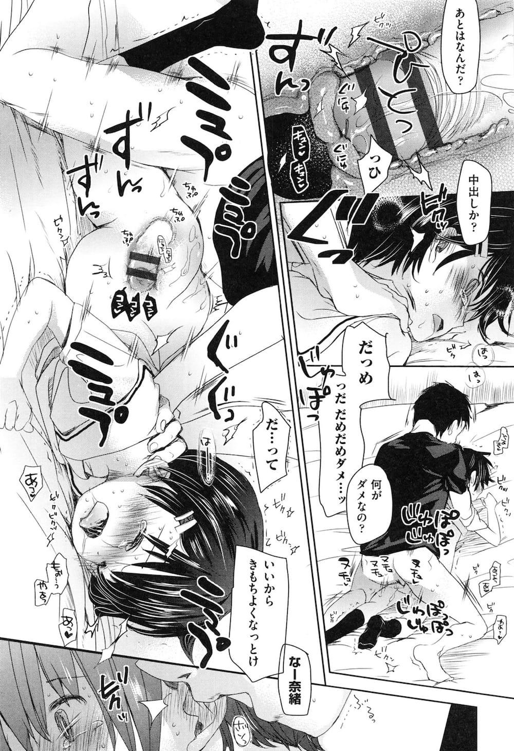 【エロ漫画】勉強会のつもりが同級生二人が暴走して犯されちゃうショトカJC!強がるJCは処女だと言えずに童貞チンポをねじ込まれる!こんな初体験は如何でしょう?【岡田コウ】