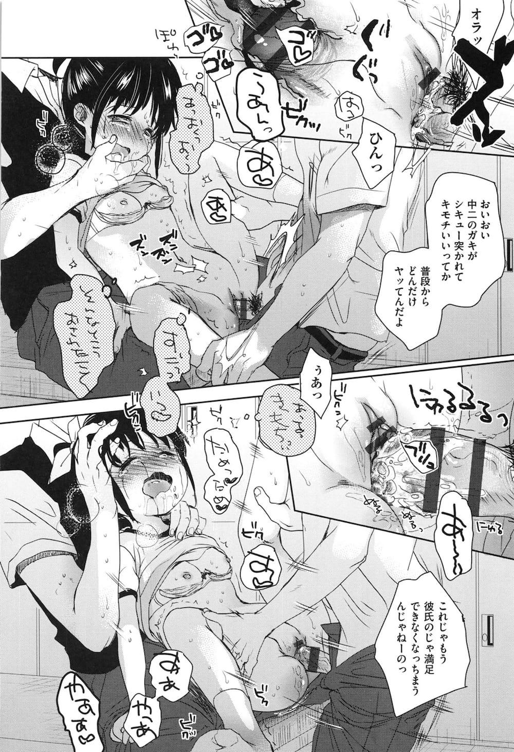 【エロ漫画】サッカー部の先輩部長とナイショで付き合うマネージャーJC!彼氏の先輩に当たる高校生の二人組に脅迫されて輪姦された!幼ボディを蹂躙する酷い先輩!【岡田コウ】
