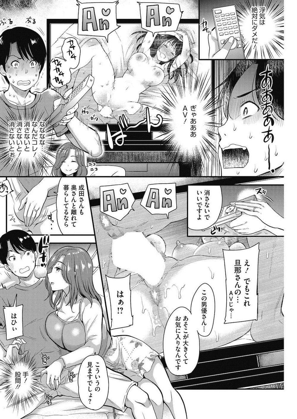 【エロ漫画】単身赴任で越してきたマンション!隣の奥さんが爆乳でエロかった!餌付けされてゴムSEXは浮気にならないとハメる!旦那との中出しSEXを聞き嫉妬!【シュガーミルク】