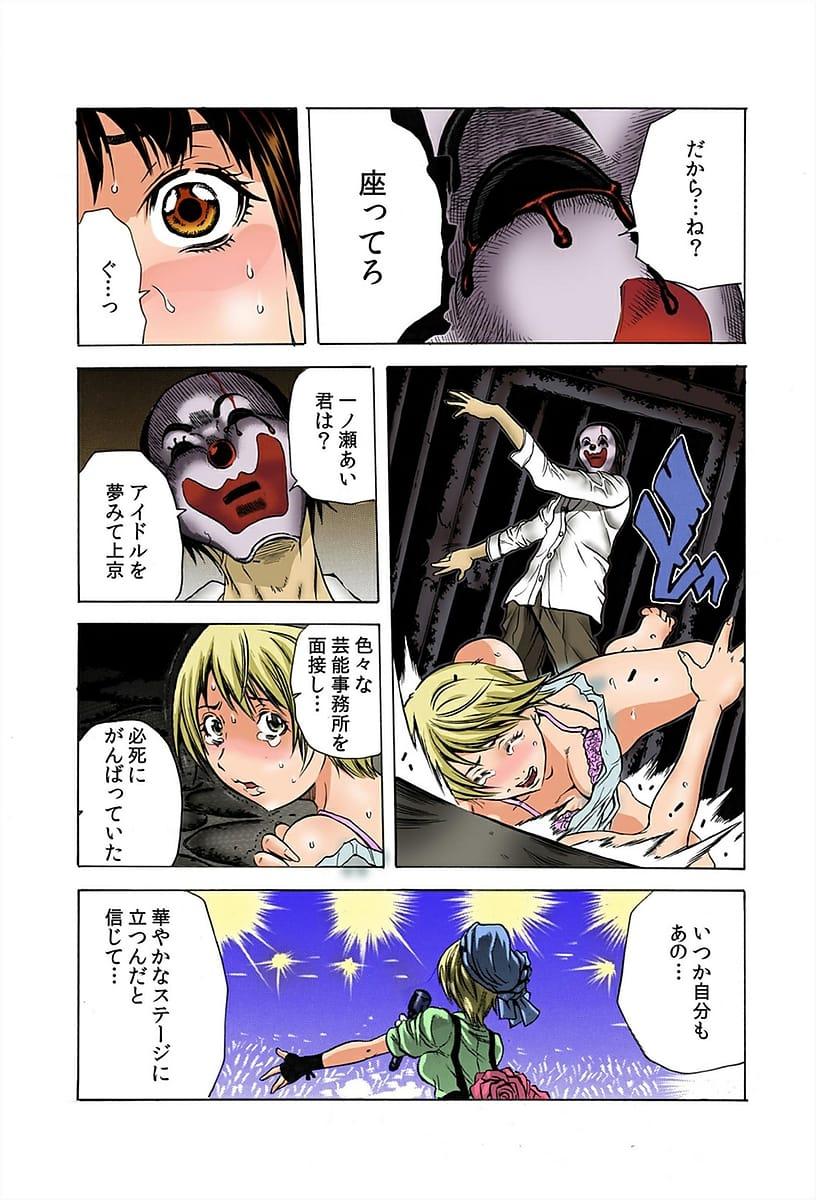 【全2話エロ漫画・前編】目がさめると檻に監禁されていた5人の女性!ピエロのマスクをかぶった男!彼の目的は絶望を与える事!アイドルの卵にシスターをレイプ!【断華ナオキ】
