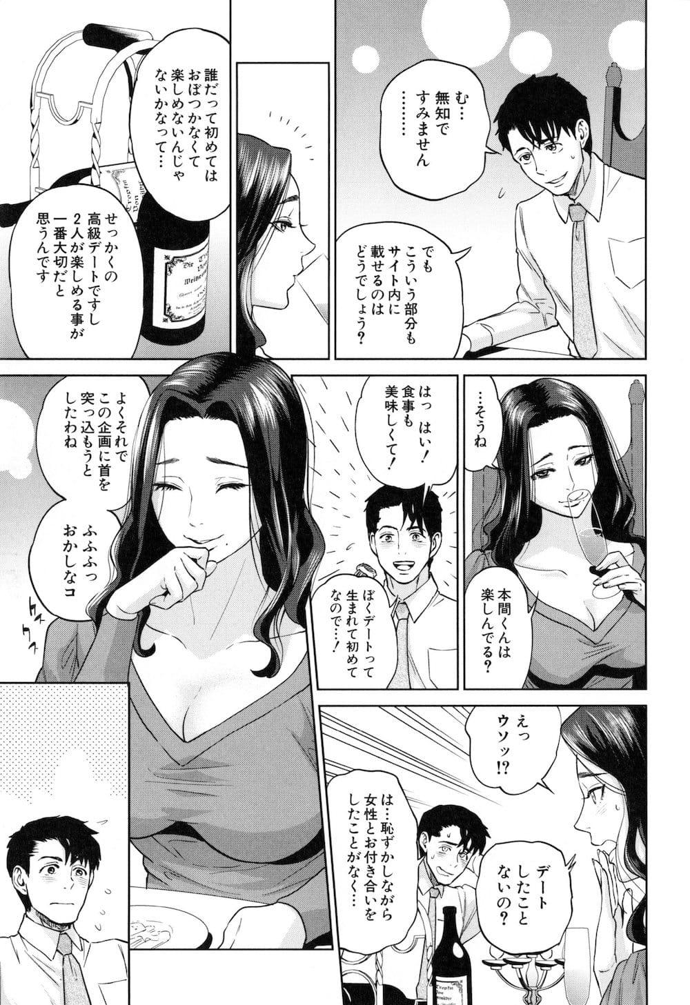【長編エロ漫画・第5話】女性しかいない職場で一人奮闘する新人男性社員!モンスタークライアントな熟女社長と打ち合わせ!ラブホでSEXして気に入られました!【東西】