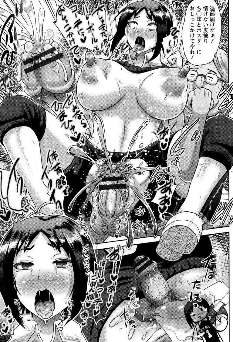 【エロ漫画】バレー部のためキモおやじと接待SEXする高身長なバレー部JK!キモおやじに媚薬漬けされオヤジちんぽにハマる!契約期間が切れてもチンポを欲する!【アクオチスキー先生】