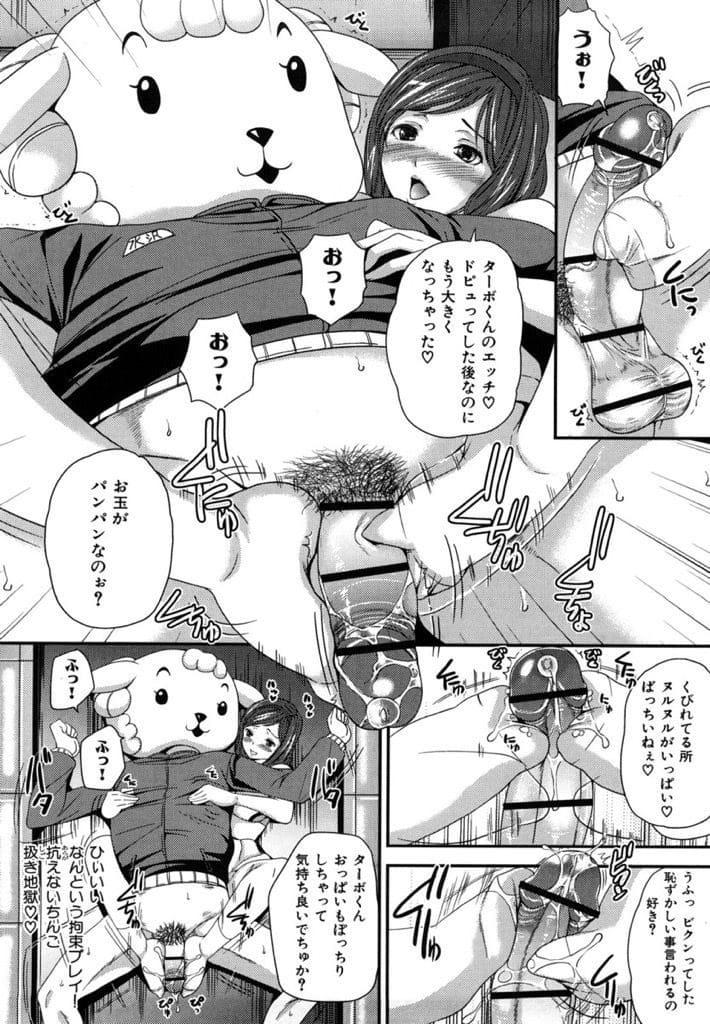 【エロ漫画】天然ドジっ娘な現役女子大生キャンギャル!そんな彼女と着ぐるみを着たままSEXできるなんて!足コキからのバス車内カーセックスで連続発射!【シュガーミルク】