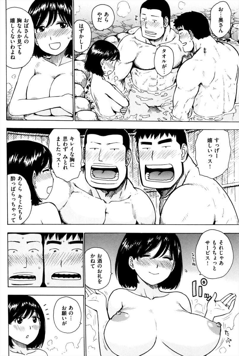 【エロ漫画】深夜の混浴露天風呂!家族旅行で来ていた奥さんと日本酒!酔っ払い谷間酒に竿酒!そして立ちバックハメからの駅弁二本差しで中出し温泉ファック!【かるま龍狼】