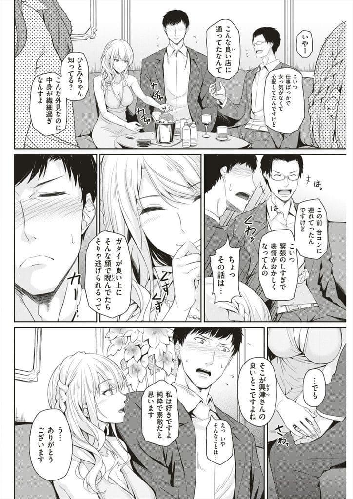 【エロ漫画】不器用な男が美人なクラブホステスと休日デート!部屋に誘われ、無我夢中で彼女を抱く!あまりの激しさに優しくしてと頼むホステスさん!【ちょびぺろ】