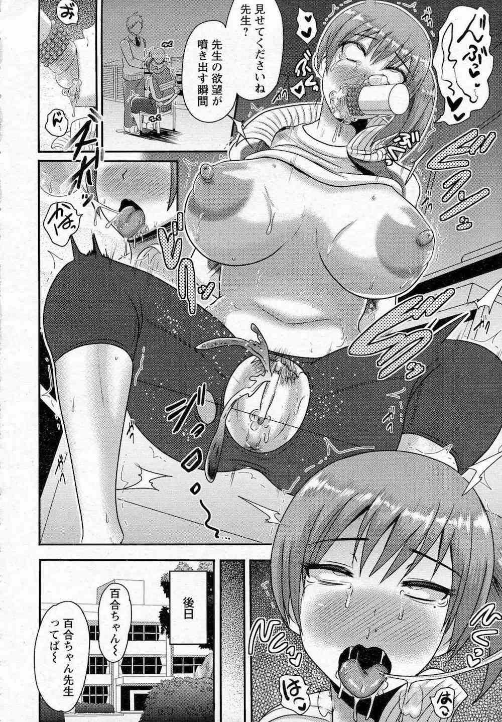 【エロ漫画】どんな人間にだって人には言えないような、満たし難い性的な願望がある!女性体育教師が催眠キノコで教え子生徒を逆レイプ!教え子もキノコを食べて!【アクオチスキー先生】
