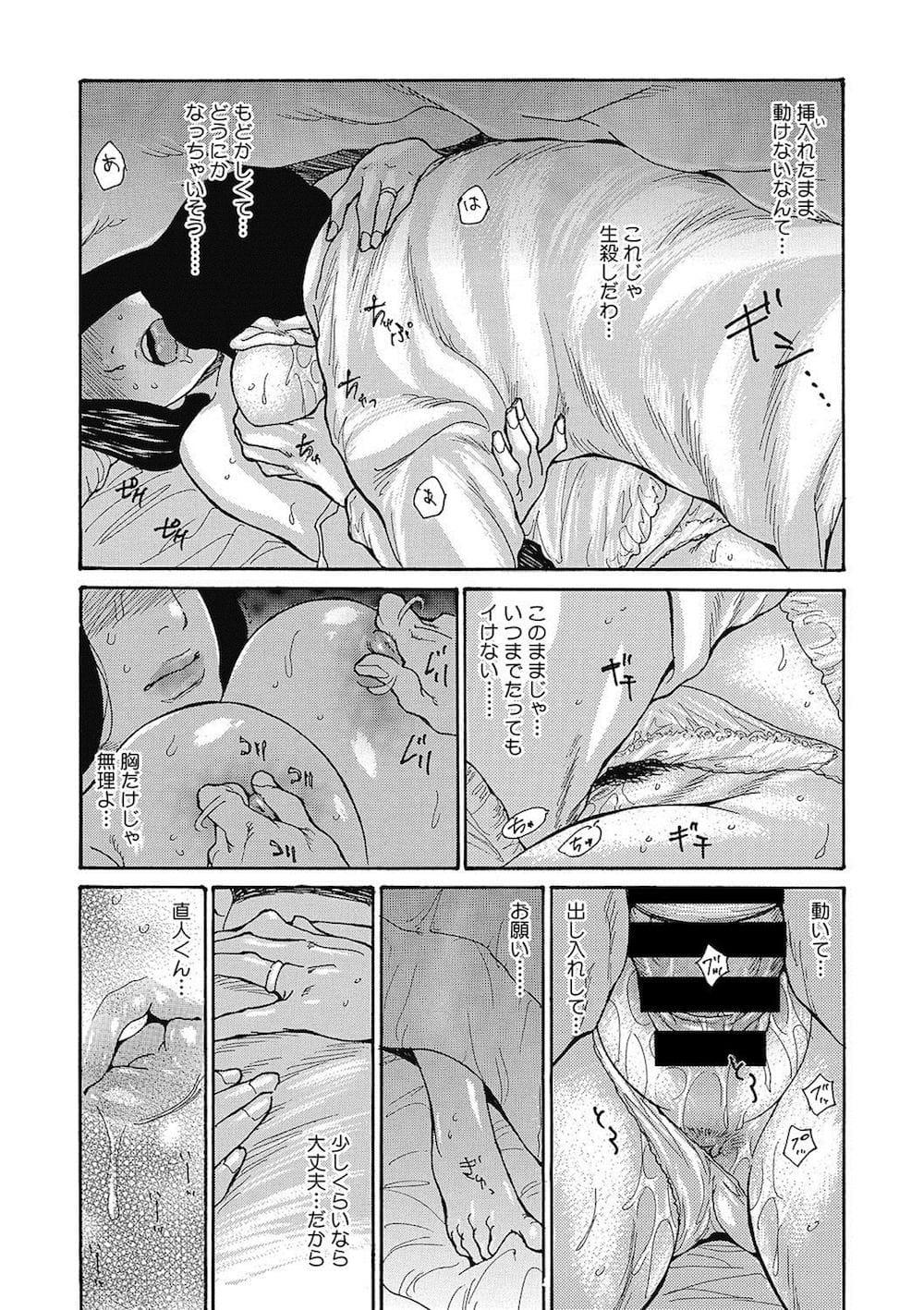 【長編エロ漫画・第3話】隣で夫が寝ているのに義理の息子の夜這いに身体をひらく熟女義母!絶倫チンポの虜となって夫の横で中出し!お風呂に移動して連続SEX!【葵ヒトリ】