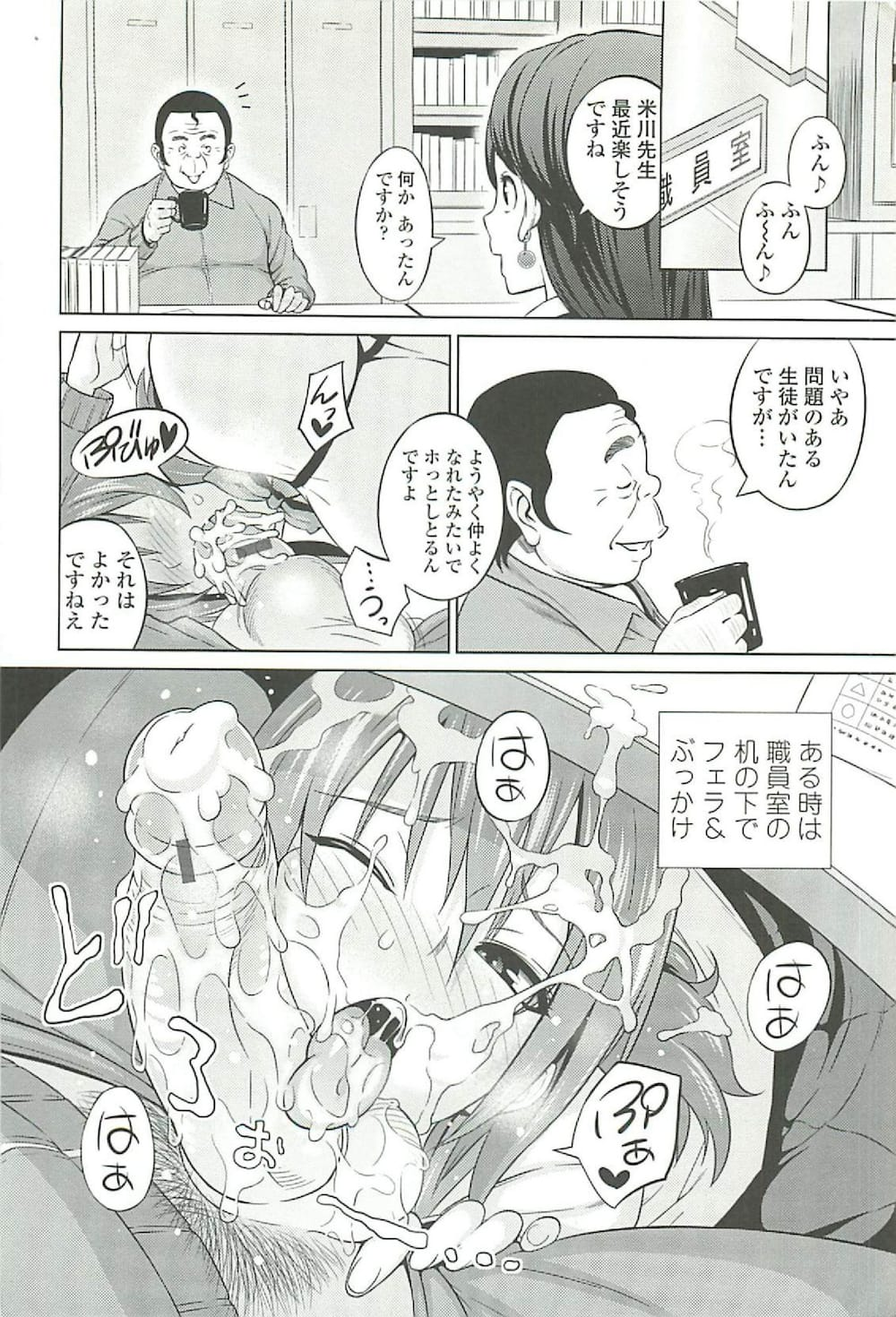 hentaikyoushinoseidoreitonattari_da_naJK_zenrahaik