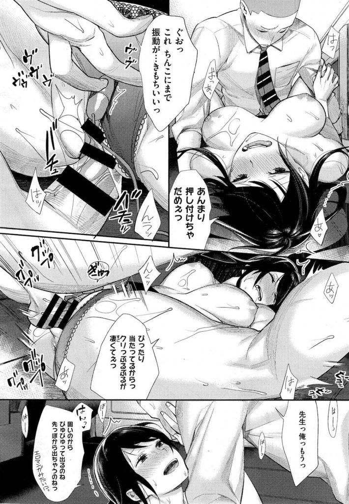 【長編エロ漫画・第3話】オタサーの顧問の女先生は副業でエロ漫画を描いていた!口止め料として陥没乳首爆乳を揉む!口説いて処女カーセックス!クリローターアクメ!【MGMEE】
