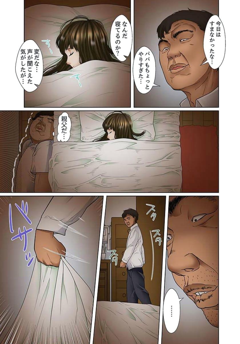 【長編エロ漫画・第2話】義父に脅迫されキッチンで性指導される義娘JK!母親が帰ってきてもフェラ続行!キモオタでストーカーな義兄は夜這いをかける!【ころすけ】
