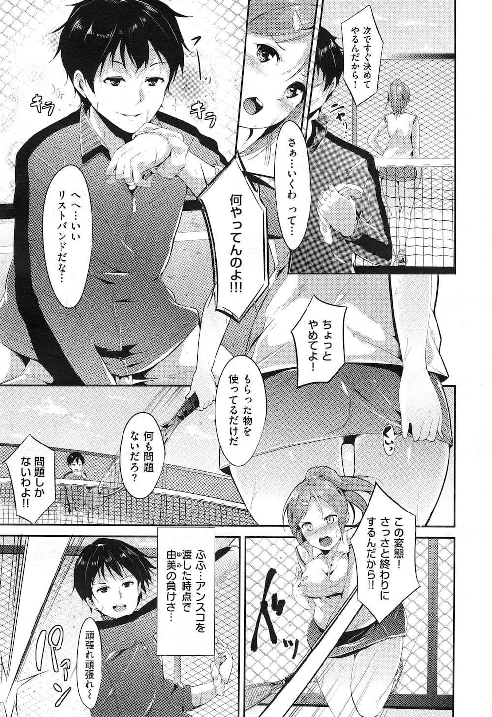 【エロ漫画】テニス勝負で1ゲーム取るたびに言うことを聞くテニス部JK!アンスコとブラを脱がせて試合続行!見られることに興奮を覚えたJKと部室で言葉責めSEX!【あるぷ】
