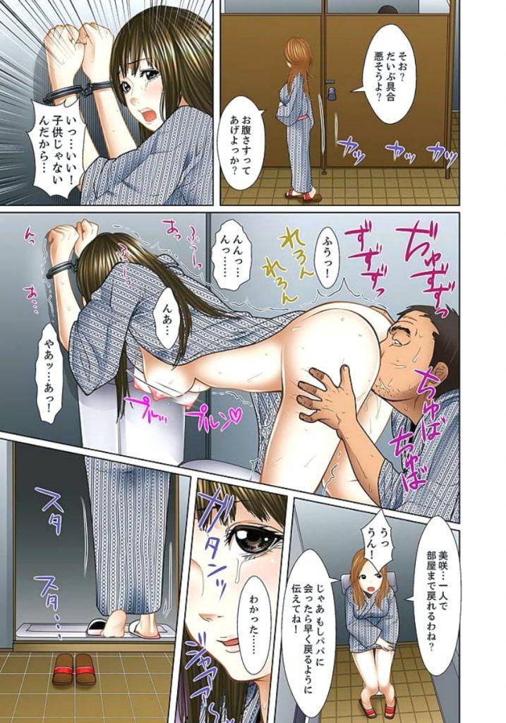 【長編エロ漫画・第6話】温泉旅館で義父に手錠をはめられトイレに逃げ込んだ義娘JK!後を追って来た義父に脅迫され中出しレイプされる!何も知らない母親が隣にやって来た!【ころすけ】