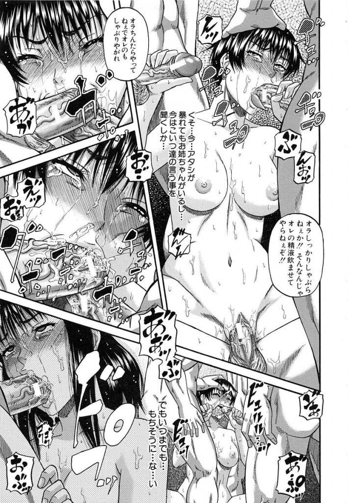 【長編エロ漫画・最終話】義兄の部下たちに輪姦される義姉妹!肉便器奴隷となり膣内射精したマンコにドリルバイブで失神!犯され続ける2人の未来は…!【成島ゴドー】