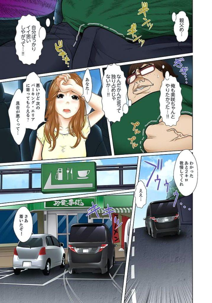 【長編エロ漫画・第7話】旅行の帰りにキレたキモデブの義兄に車内でレイプされる義妹JK!家では彼氏がいるのに義父に脅迫され寝取り強姦される!【ころすけ】