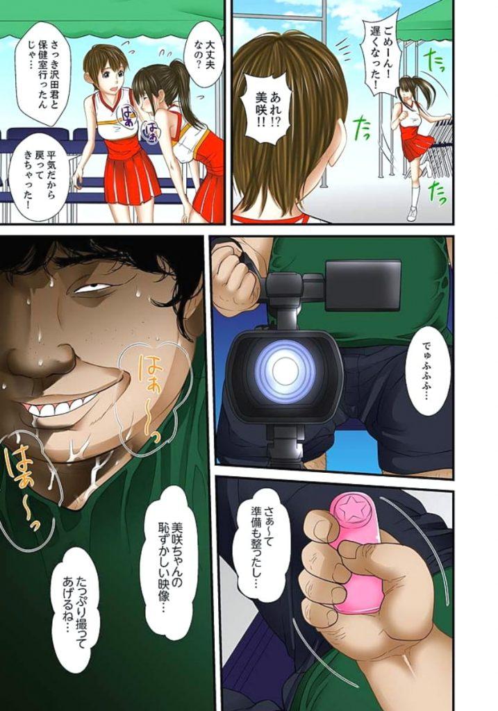 【長編エロ漫画・第9話】洗面所でキモデブな義兄に電動歯ブラシ責めされる義妹JK!そこに心配した彼氏がやってきた!ドアの向こうに彼氏がいるのに犯されアクメしちゃう!【ころすけ】