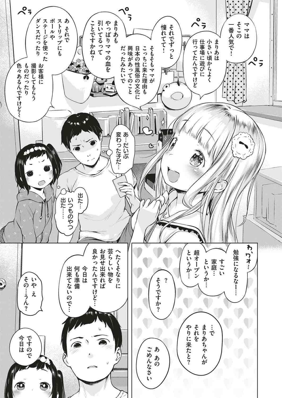 【エロ漫画】母親がストリッパーな金髪ロリJS!そんな少女が公開オナニーでロリマンにディルド挿入!見ていた兄妹は興奮しちゃって近親ハメ!兄チンポにトロ顔!【へんりいだ】