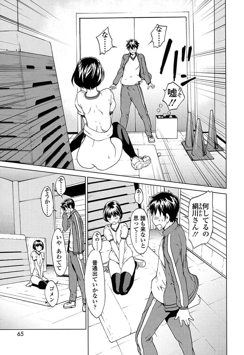 【長編エロ漫画・第4話】体育倉庫でショトカが可愛いクラスメイトJKがオナってた!誘惑してきたので立ちバックで突きまくって潮吹きアクメ!セフレができました!【OKAWARI】