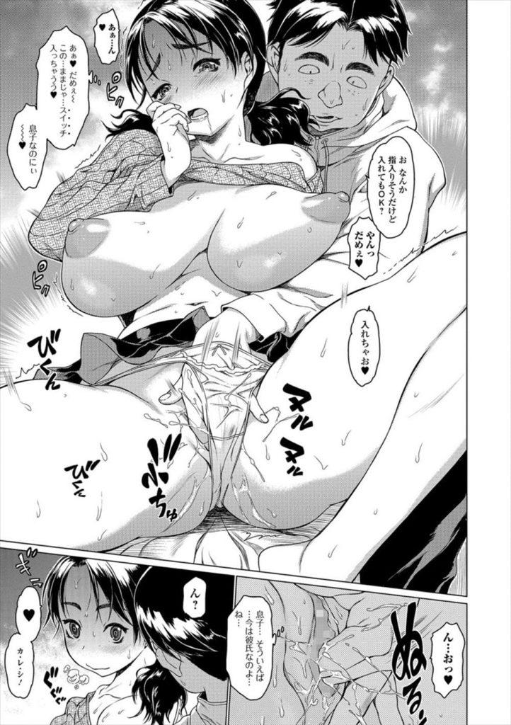 【エロ漫画】ブサメンで彼女ができない息子!心配した爆乳母が彼女になってくれた!だんだん可愛く思えてきて近親筆おろしSEXしちゃった!早漏チンポでアクメする母!【ゼロの者】