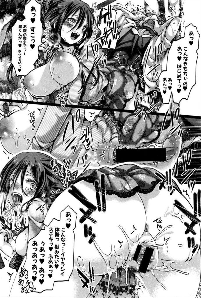 【エロ漫画】ソシャゲで課金しすぎて借金まみれのクソ男!彼女と自殺しに樹海にやって来た!豹変する彼女!彼氏の首を絞めながらイキ狂う!完全に病んでる彼女!【hal】