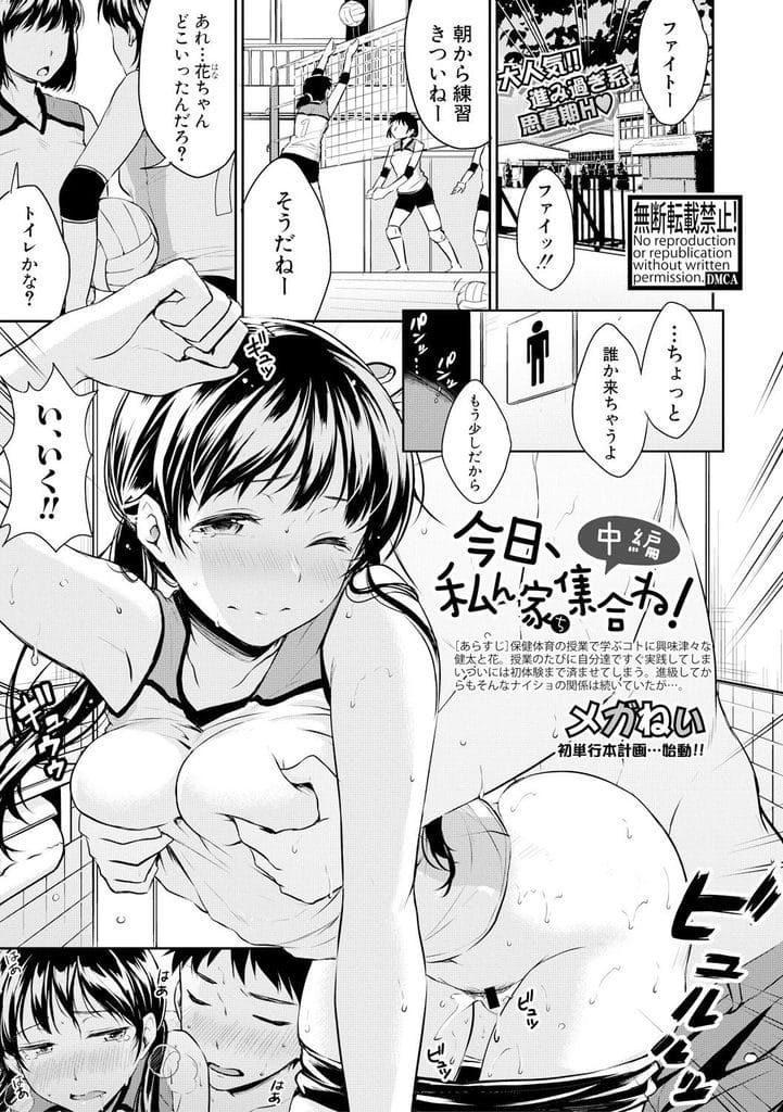 【長編エロ漫画・中編】小学生の頃からSEXをして来た2人!中学生になって初めてのゴムSEX!さらに初めて見たAVみたいなSEX!やっぱり、いつも通りの生SEXがいい!【メガねぃ】