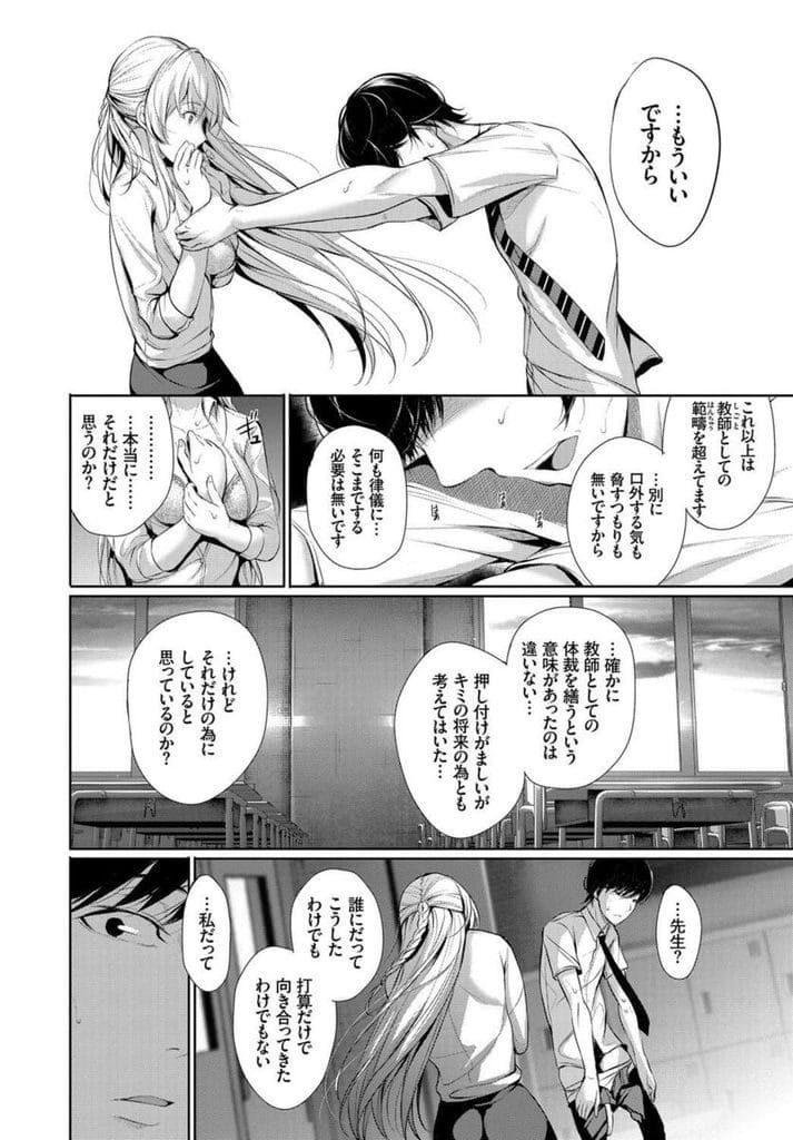 【エロ漫画】合理的な女教師が不登校の生徒宅を家庭訪問!ヤらしてくれたら登校するとい生徒!合意した女教師にイモ引いちゃう生徒!そこから恋愛感情に発展!【ゲンツキ】