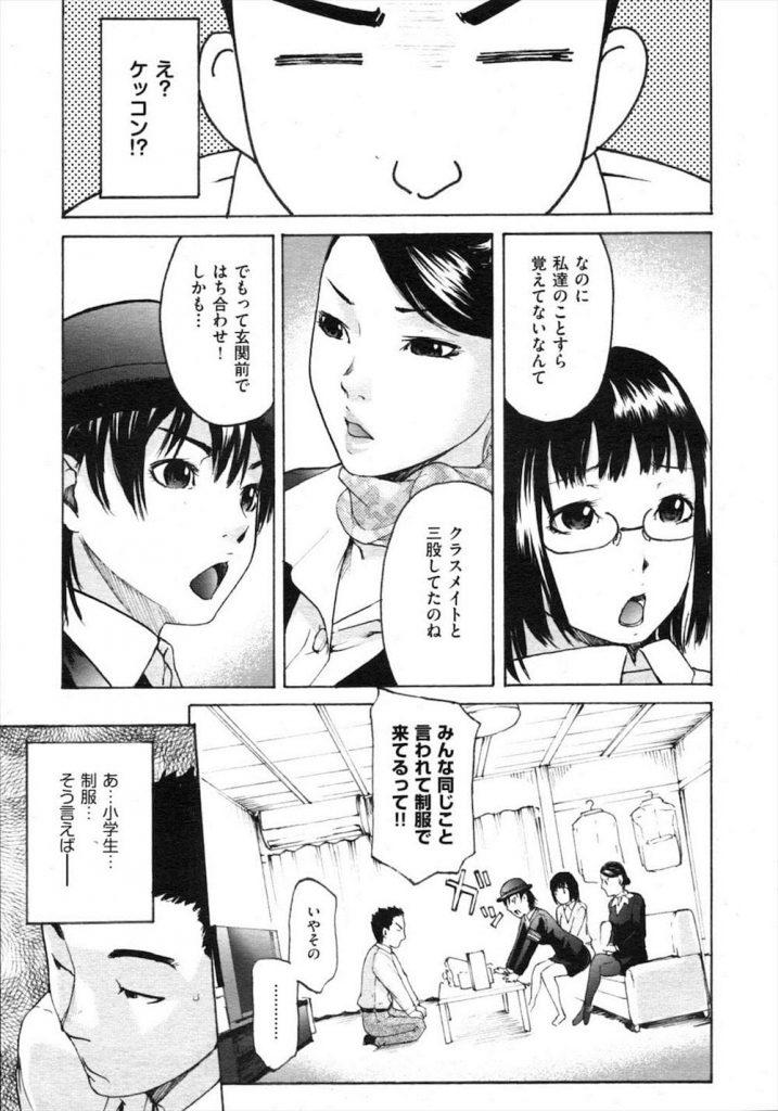 【長編エロ漫画・第1話】小学生の頃の同級生女性が3人同時にやって来た!3人ともケッコンの約束をしたみたい!婦警にスッチーにナース!全員、制服来てるし!【雨部ヨシキ】