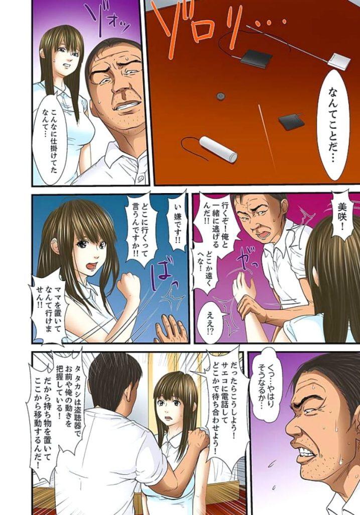 gimusumenimukashi_kanawanakattaomoiwobutsukerukich