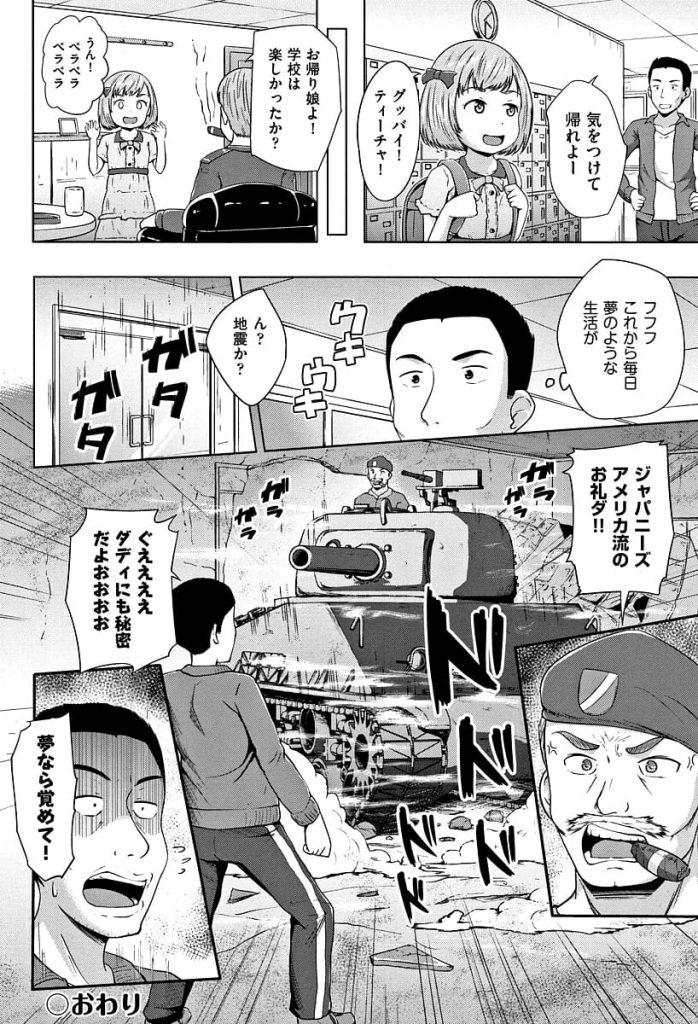 【エロ漫画】アメリカから転校して来たJS!アメリカンロリを目の前に我慢できなくなっちゃうロリコン教師!日本の挨拶と嘘をつき図書室で処女SEXやっちゃった!【寺田ぬき】