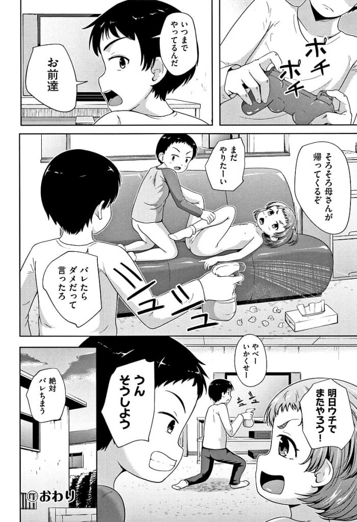 【エロ漫画】小学生の弟カップルにSEXを教える兄!ゲームより楽しくて気持ちがいいのでハマってしまう低学年カップル!チビチンをロリマンに挿入してパコパコ!【寺田ぬき】