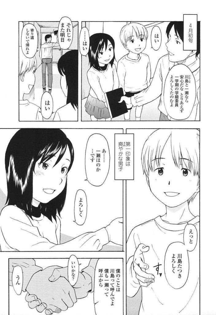 【エロ漫画】付き合った小学生カップル!彼氏は爽やかで勉強もスポーツも優秀でモテモテ!でもHに興味がありまくりな、おませくん!いきなりローター使って初エッチ!【鬼束直】