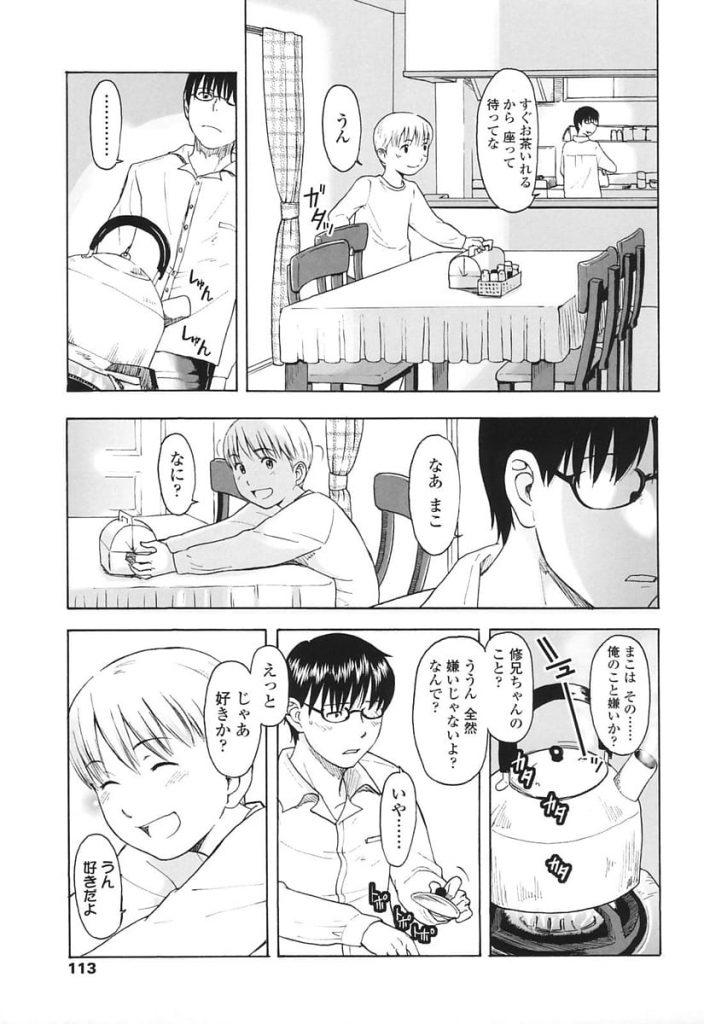 【エロ漫画】隣の家の美少年を取り合う兄妹!ケーキを餌に美少年を襲う兄!途中でJSの妹に見つかり拘束される!そのまま美少年と妹は部屋で初エッチ!【鬼束直】