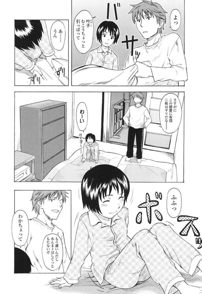 【エロ漫画】東京に一人で遊びに来た親戚JS!密着されて微妙に柔い身体に勃起しちゃった!そのまま言いくるめて初エッチ!処女マンをクンニで濡らしてゆっくり挿入!【鬼束直】