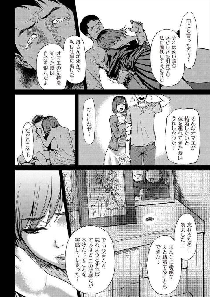 【エロ漫画】結婚記念日に娘が知らないおっさんと浮気SEX!浮気相手のおっさんがどことなく父親に似てる!ファザコンの娘は父親とのSEXを懇願して…! 【葛籠くずかご】