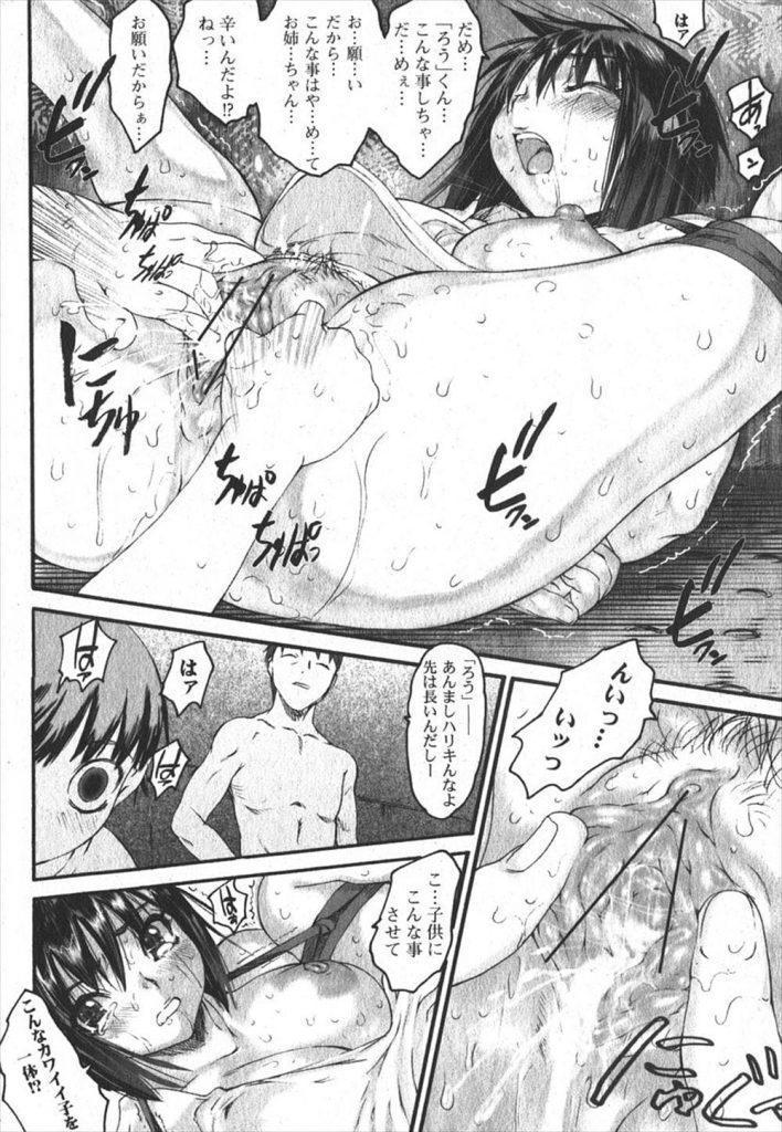 【全2話エロ漫画・後編】隣のモンスター少年に騙され監禁拘束された若妻!徐々に太いバイブを挿入されマンコ拡張!膣の中に入りたい少年は両腕マンコフィスト!【ゼロの者】