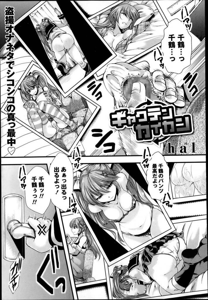 【エロ漫画】盗撮した妹JKの写真でセンズリするキモデブ兄!ドSな妹に見つかり性玩具にされる!足コキされパンツを被らされアナルにローターを入れられる兄!【hal】