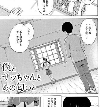 【エロ漫画】転校しちゃう同級生JS!正直にパンツを盗んだことを謝罪!そしたら初エッチさせてくれた!甘酸っぱくなんともキュンキュンなサヨナラSEX!【雨蘭】