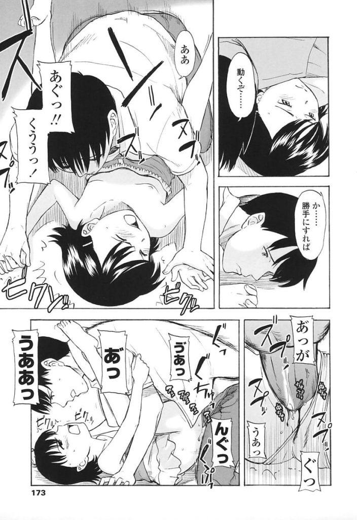 【エロ漫画】思春期で反抗期のJS妹!逆ギレして来たので押さえつけてお仕置きの挿入!そのまま近親相姦な初エッチで中出ししてしまう!やっちまったな〜!【鬼束直】