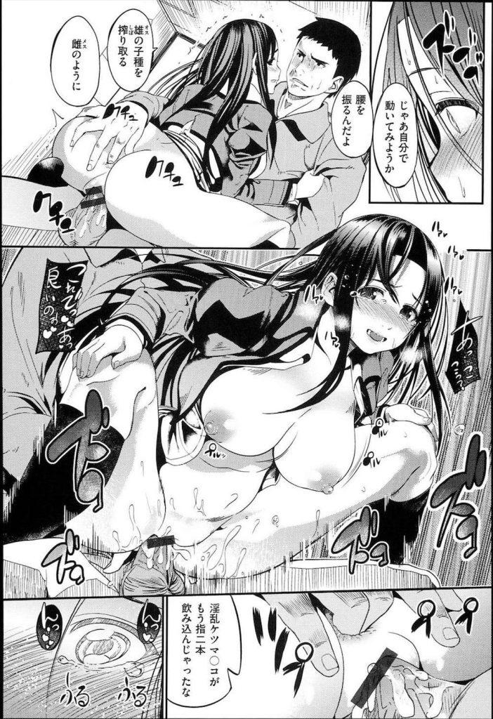 【エロ漫画】ドMなツンデレなお嬢様JK!体育教師にお仕置き調教されるためにイジメを繰り返す!宿直室で復讐という程で先生チンポに種付けされてご満悦!【santa】