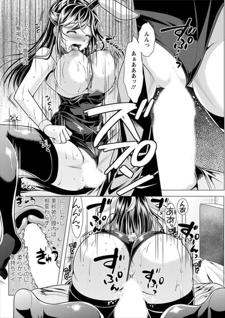 【長編エロ漫画・第5話】ヤキモチを焼いた腐女子のお姉さん!うさぎはずっと発情期とバニーコスでやってきた!いいからと二回連続SEXを懇願して中出し!【松波留美】
