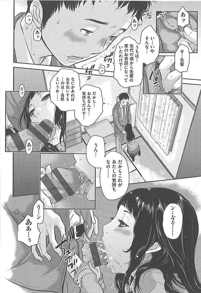 【長編エロ漫画・最終話】お嬢様だったJKが父親の倒産で落ちぶれた!変わらず接してくれた幼馴染にありがとうのご奉仕SEX!壊れるまで堪能してってさ!【はらざきたくま】