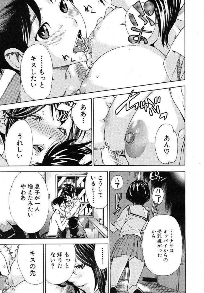 【長編エロ漫画・第1話】幼馴染JKはお年頃で難しいね!そんなJKの母親に筆下ろしSEXをしてもらった!気持ちよすぎて中出し!幼馴染がのぞいちゃってるし!【笹川ハヤシ】