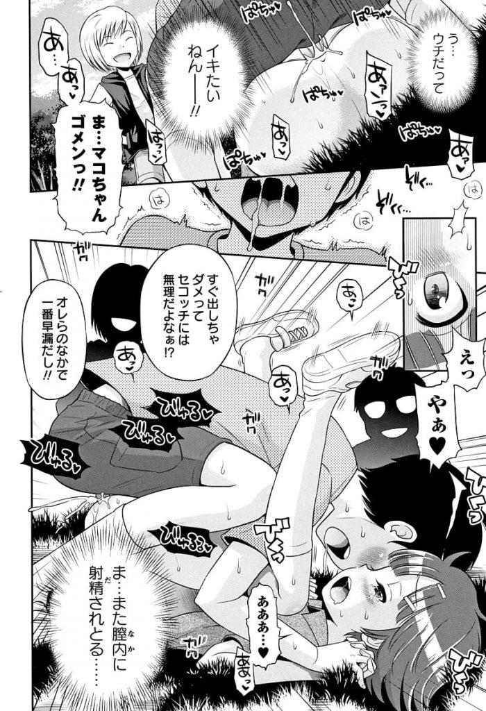 【連載・第1話】転校して来た関西弁のJS・マコちゃん!仲良くなった男子3人と秘密基地で乱交初エッチ!すぐに射精しちゃう男子たち!マコちゃんだってイキたいんです!【たまちゆき】