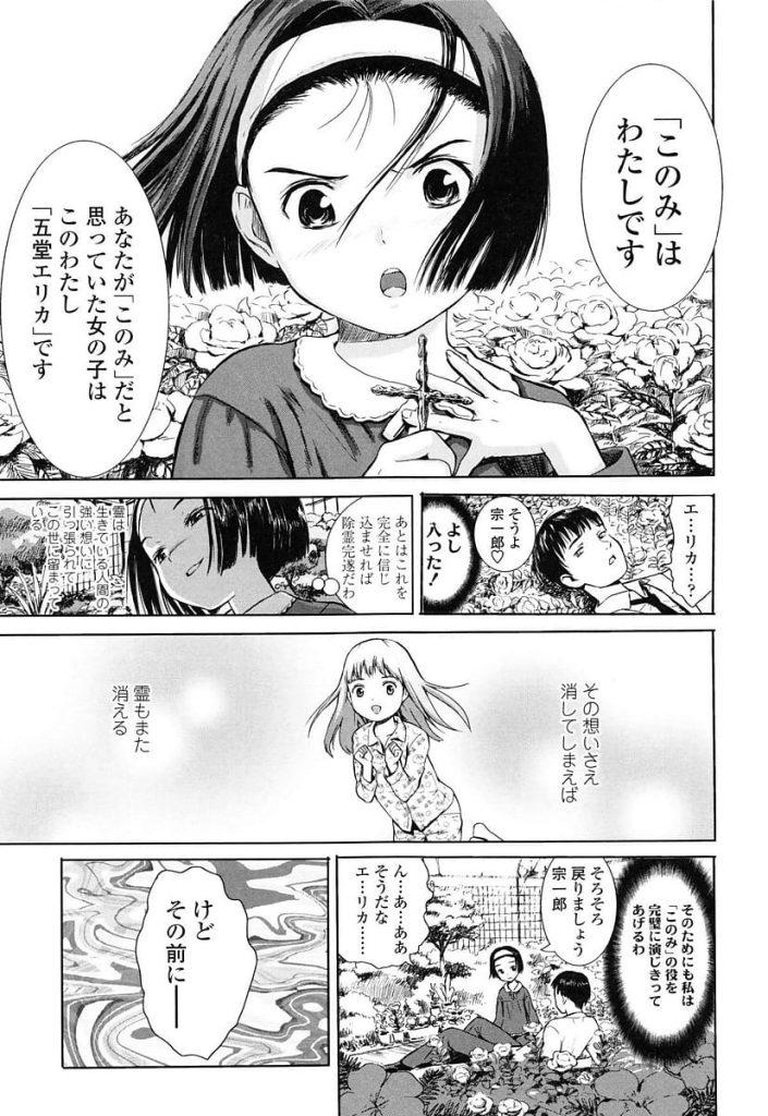【単行本エロ漫画・第2話】近づいてきた美少女はエクソシストだった!薬を飲まされ催眠をかけられる宗一郎!美少女を「このみ」と思わされ処女SEX!【雨がっぱ少女群】
