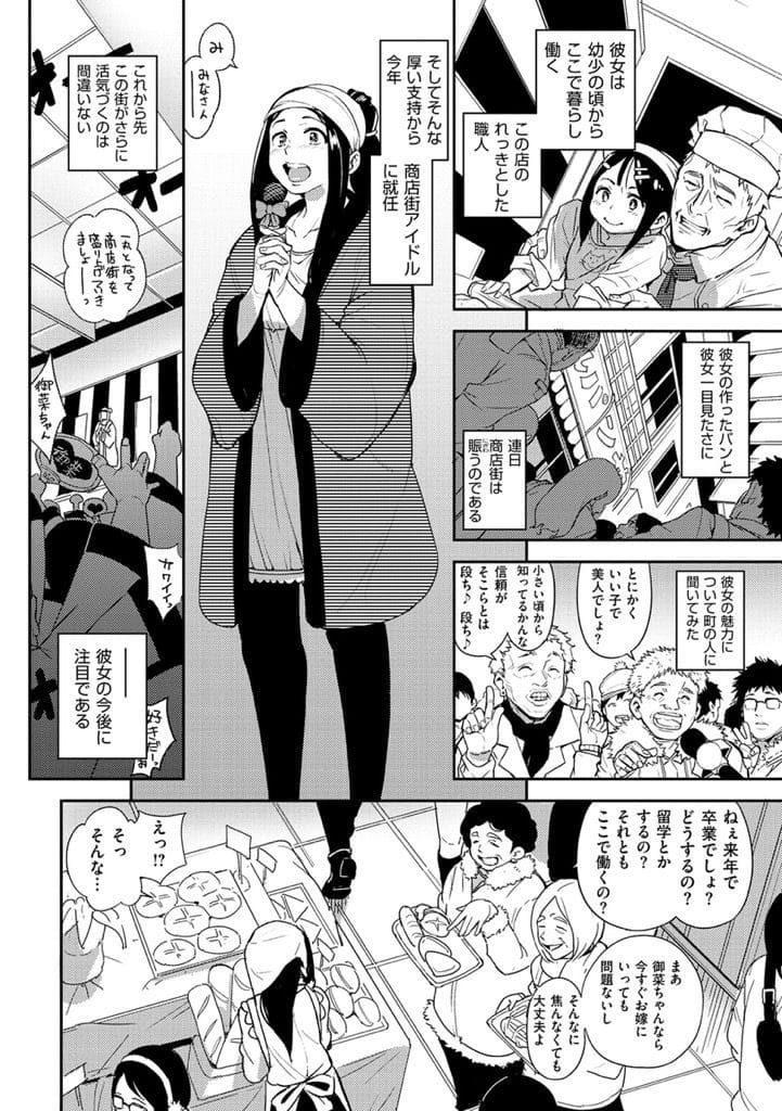 【調教エロ漫画】商店街のアイドル的存在のパン屋の看板娘!実は彼女はパン屋のおじさんに調教されていた!ディルドを挿入したまま働く娘!おじさん専用なんです!【kanbe】