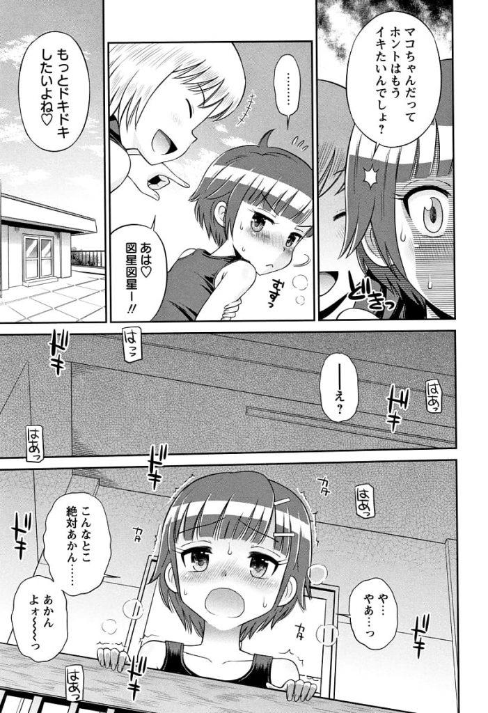 【連載・第2話】クラスメイトの男子3人と秘密のエッチな関係になった関西弁が可愛いJS!授業中にせがまれ手コキ!掃除の時間にサボって屋上で放尿からの青姦ファック!【たまちゆき】