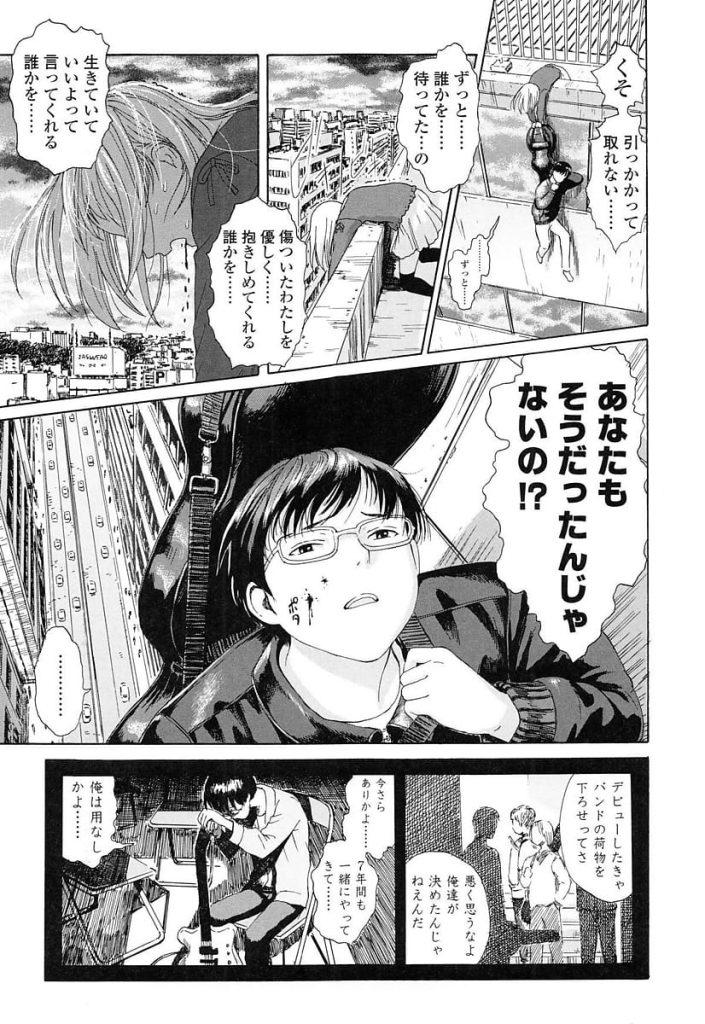 【単行本エロ漫画・第4話】自殺しようと屋上にやって来た男!そこには11歳の美少女の先客が!自殺する前に少女と階段踊り場でロリセックス!そして、いっせいのーでで飛び降りる!【雨がっぱ少女群】