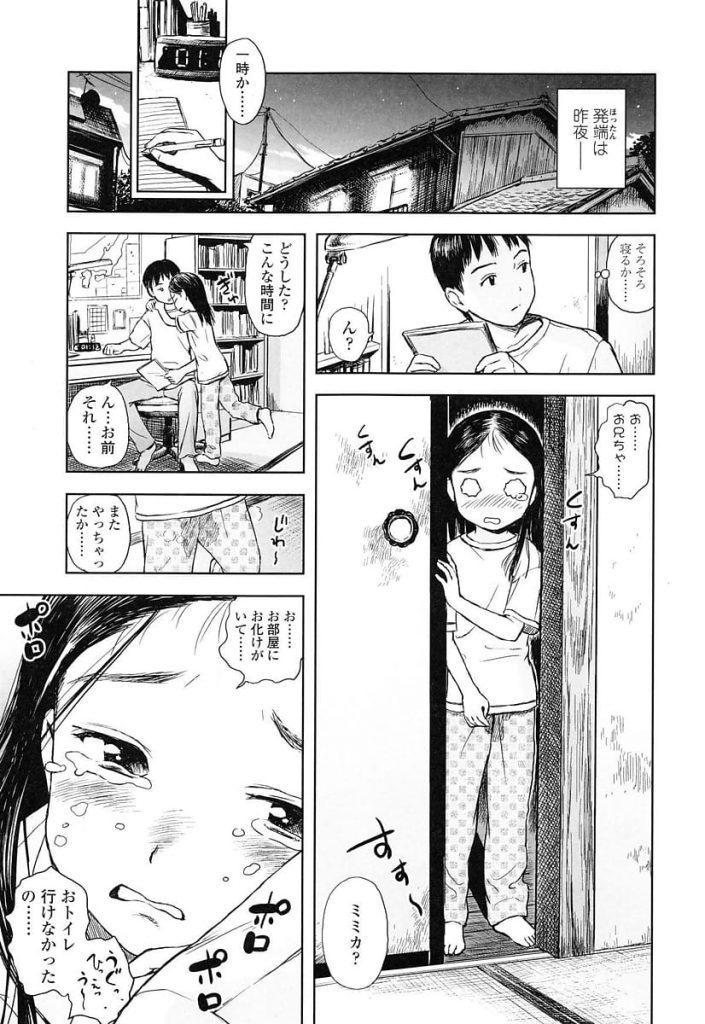 【単行本エロ漫画・第7話】部屋にお化けが出るとお漏らししちゃう小3の妹!シスコンでロリな兄は勇気をあげるとキスをする!そこから処女喪失な兄妹SEXに!【雨がっぱ少女群】