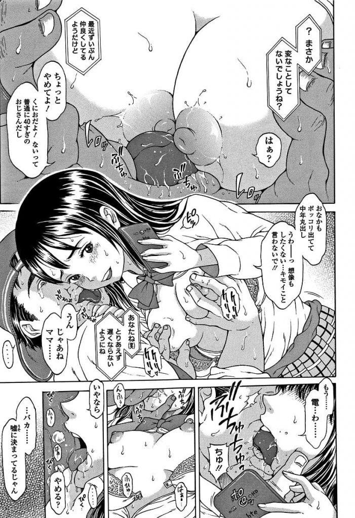 【円光エロ漫画】16歳の姪っ子JKと援助交際な付き合いをする41歳の叔父!財布がわりにされるもレアカードゲットで近親生ハメ!姪っ子ボディを舐めまくる!【片桐火華】