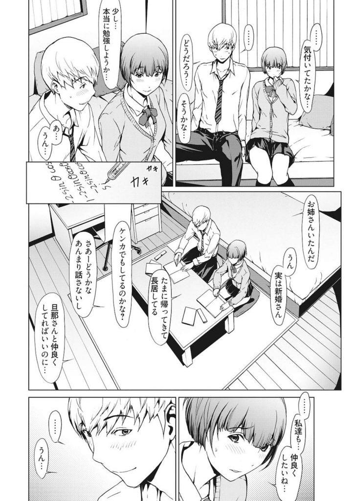 【長編エロ漫画・第1話】初めて来た彼女の家で勉強会!いちゃついてたら6歳上の彼女の姉が入室!ベロチューしてたのバレてないか心配も結局で声出し控えていちゃSEX!何故か姉の映像が!【OKAWARI】